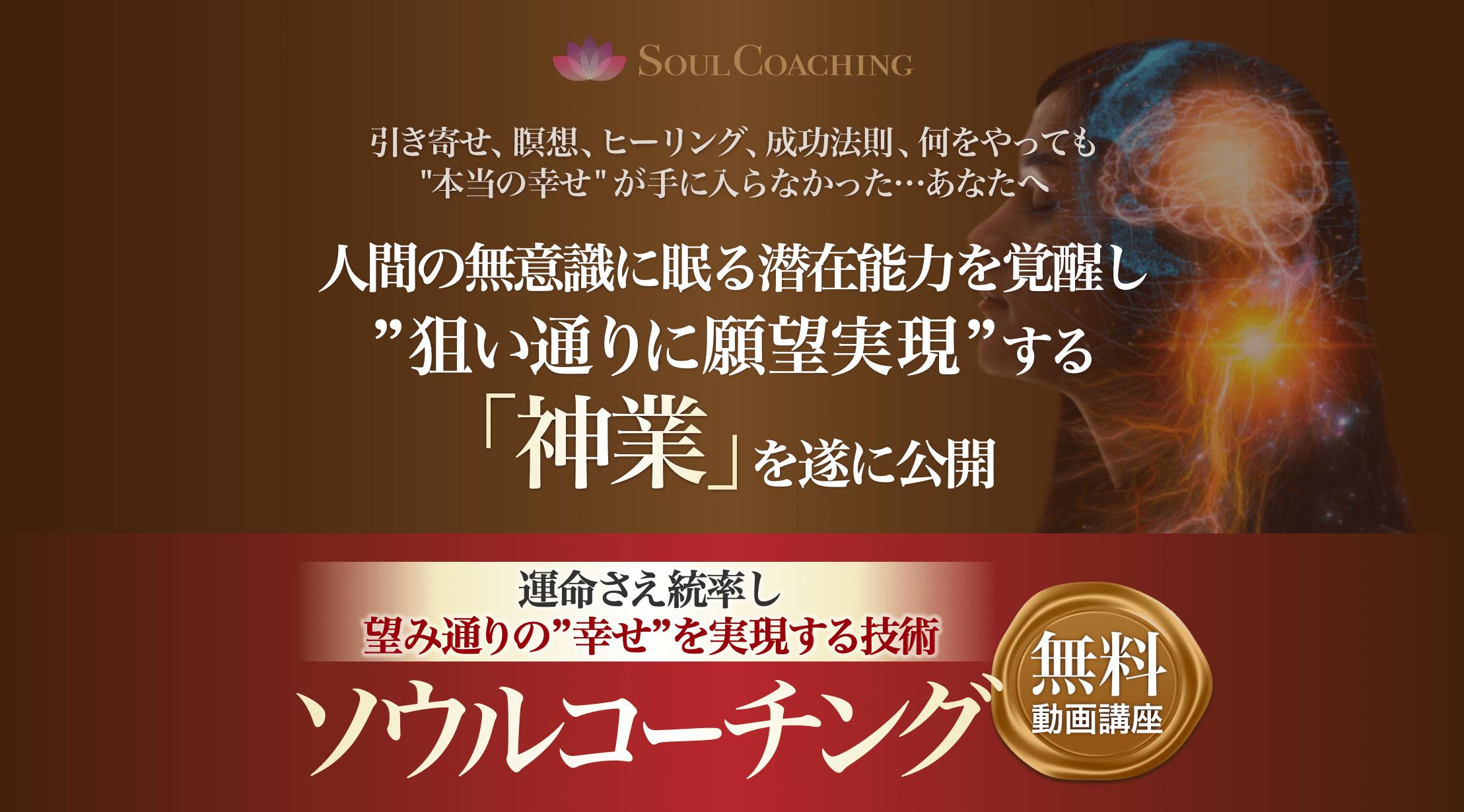 【ソウルコーチング】